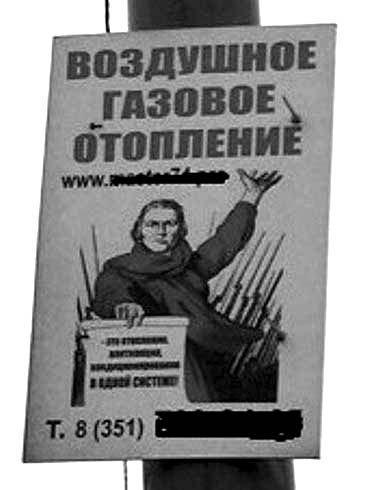 542152135-2 В Челябинской области используют образ Родины-Матери для рекламы услуг Анализ - прогноз Челябинская область