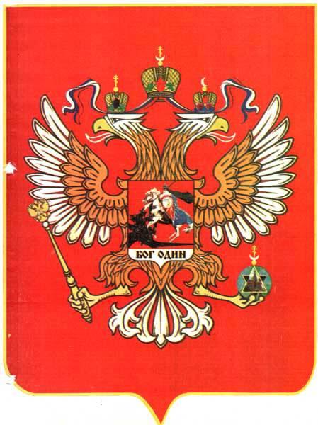 0005 Как защитить государственные символы России от «местных дизайнеров»? Башкирия Блог писателя Сергея Синенко