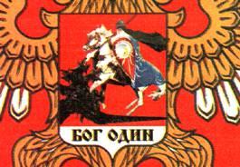 0007 Как защитить государственные символы России от «местных дизайнеров»? Башкирия Блог писателя Сергея Синенко