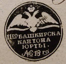 1464681691_pechat_18-go_yurta_11-go_bashkirskogo_kantona Как защитить государственные символы России от «местных дизайнеров»? Башкирия Блог писателя Сергея Синенко