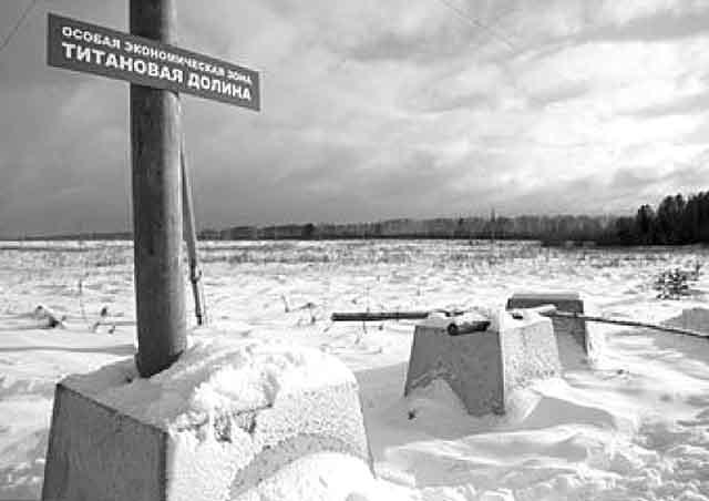 754 Особая экономическая зона «Титановая долина» Люди, факты, мнения Свердловская область Экономика и финансы