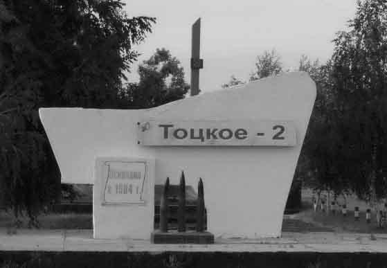 6596829 Тоцкое и Тоцкий полигон Оренбургской области Защита Отечества Оренбургская область Посреди РУ