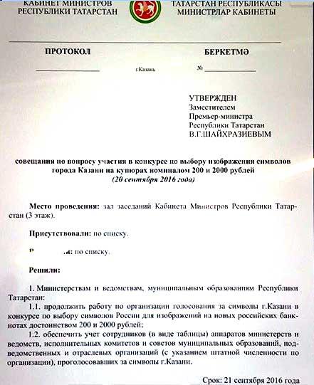 _1 Почему не Казань на новых купюрах в 200 и 2000 рублей? Анализ - прогноз Посреди РУ Татарстан