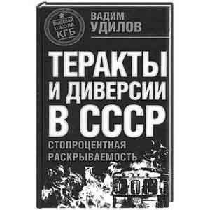 057657575 Теракты в СССР Антитеррор