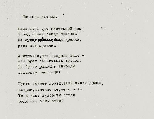 St_Shal-1 О, это чувство певчих птиц... Стихи Станислава Шалухина Люди, факты, мнения