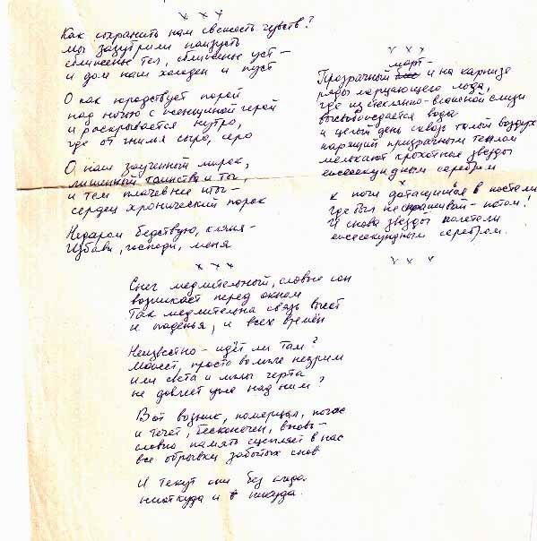 St_Shal-3 О, это чувство певчих птиц... Стихи Станислава Шалухина Люди, факты, мнения