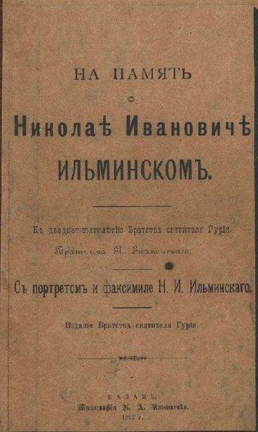 36362252525 Николай Ильминский Татарстан Фигуры и лица