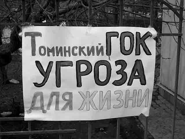 41526246 Челябинск против строительства нового горно-обогатительного комбината рядом с водохранилищем Анализ - прогноз Челябинская область