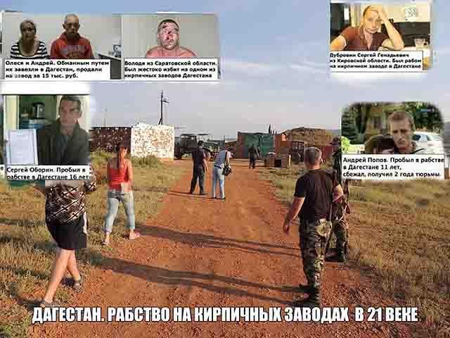 43555 Жителей Татарстана держали в рабстве на кирпичном заводе в Махачкале Люди, факты, мнения Экономика и финансы
