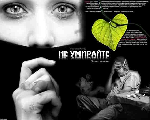 464 Дни самоубийств в Казани и не только... Люди, факты, мнения Татарстан