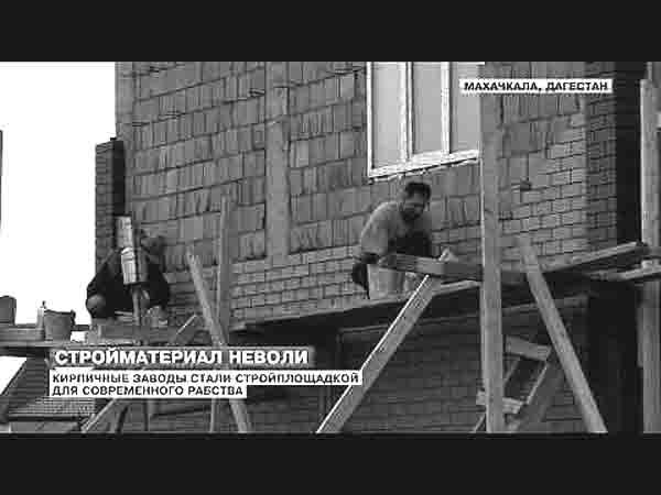 4646-2 Жителей Татарстана держали в рабстве на кирпичном заводе в Махачкале Люди, факты, мнения Экономика и финансы
