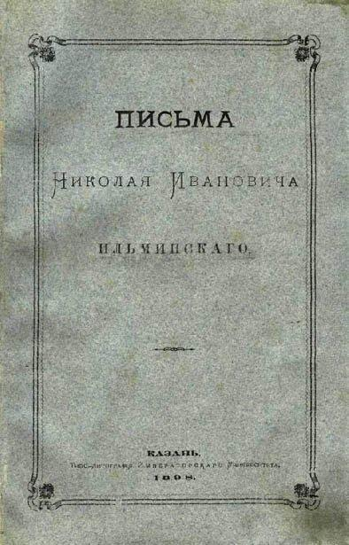 634636 Николай Ильминский Татарстан Фигуры и лица