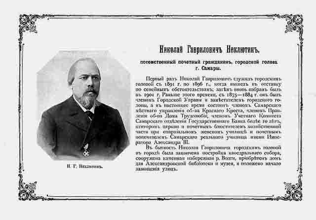 74858 Почетные граждане города Самары История и краеведение Самарская область Фигуры и лица