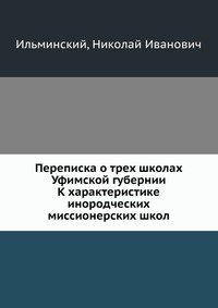 8675326265472 Николай Ильминский Татарстан Фигуры и лица