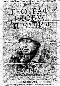 Geograf-2 В Перми географ глобус пропил Люди, факты, мнения Пермский край