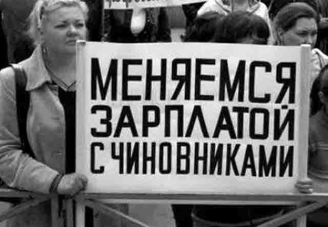 35265265768 Чиновники Пермского края ждут повышения зарплаты Люди, факты, мнения Пермский край