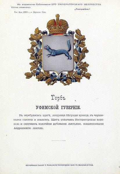 441414 Уфимская губерния - Уфа от А до Я Уфа от А до Я