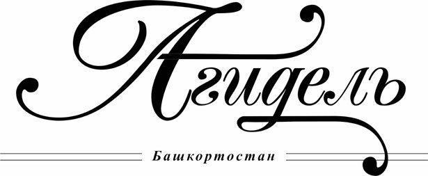 4744879 «Агидель», объединение художественных промыслов - Уфа от А до Я Башкирия Уфа от А до Я