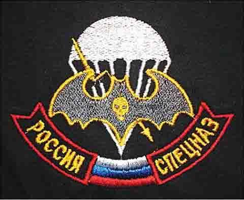 534637457 Как действует российский спецназ Защита Отечества