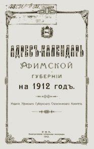 65894674 Адрес-календарь Уфимской губернии - Уфа от А до Я Уфа от А до Я
