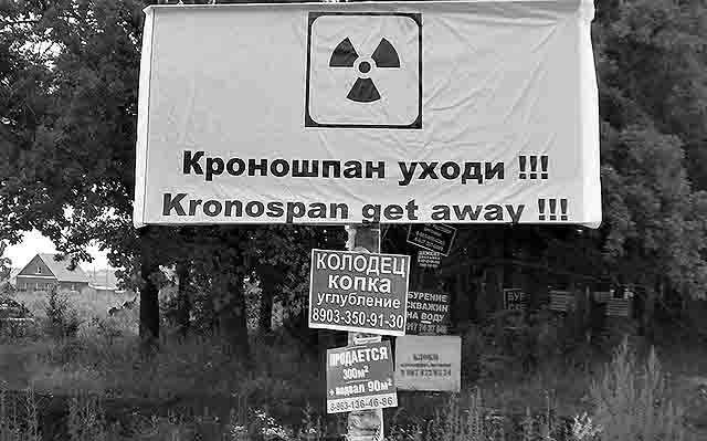 785688 Верховный суд Башкирии признал незаконной проектную документацию «Кроношпан» Башкирия Люди, факты, мнения