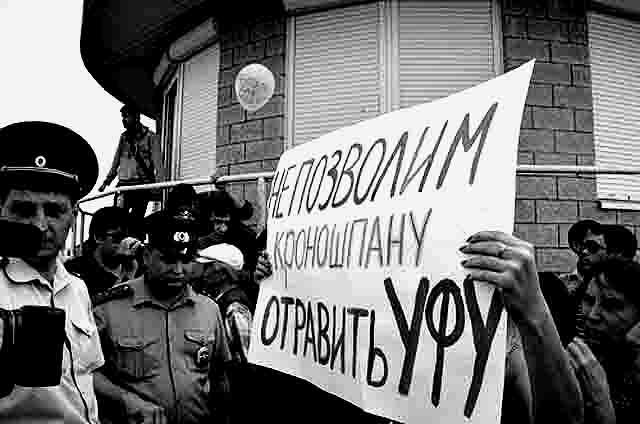 79696 Верховный суд Башкирии признал незаконной проектную документацию «Кроношпан» Башкирия Люди, факты, мнения