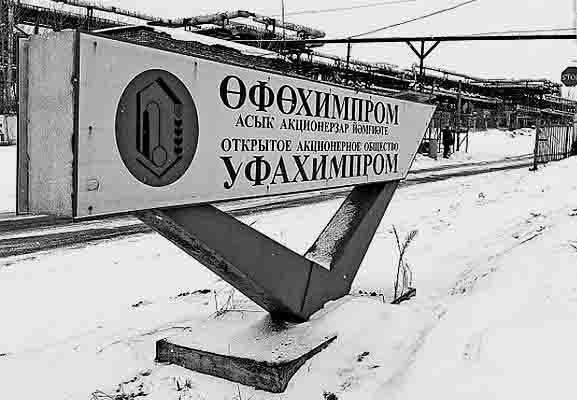"""8858 Уфимцев опять лихорадит """"Уфахимпром"""" Башкирия Люди, факты, мнения Экономика и финансы"""