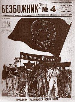e03-0301 Антитрадиционализм и атеизм 1920–1930-х гг. - Уфа от А до Я Уфа от А до Я