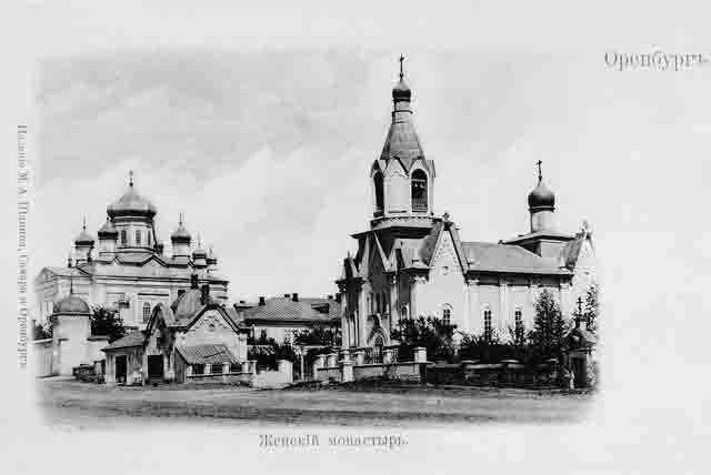 orenburg История монастырей Оренбургского края Оренбургская область Православие