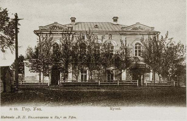 47477 Краеведческий музей - Уфа от А до Я Башкирия Уфа от А до Я