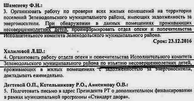 77765-2 В Татарстане за долги отнимают детей Люди, факты, мнения Татарстан