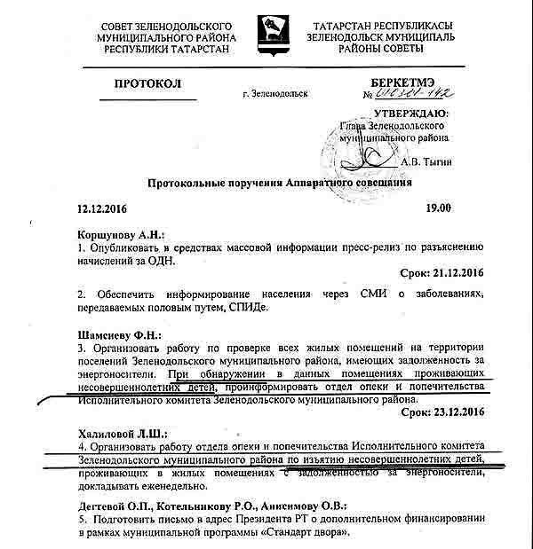 77765 В Татарстане за долги отнимают детей Люди, факты, мнения Татарстан