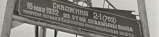 Bashneft_1932 Что для Башкирии значит нефтедобыча и нефтепереработка? Анализ - прогноз Башкирия Блог Сергея Синенко