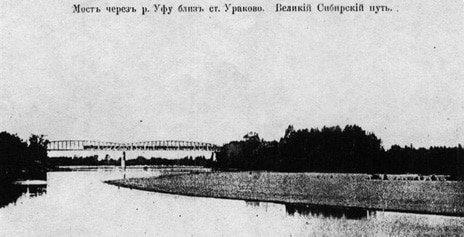1513252622 Мосты городские - Уфа от А до Я История и краеведение Уфа от А до Я