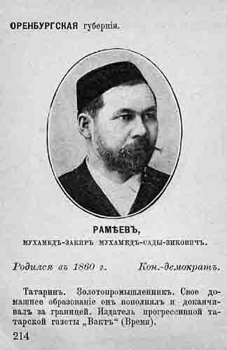 6653-1 Золотопромышленник Закир Рамиев Татарстан Фигуры и лица