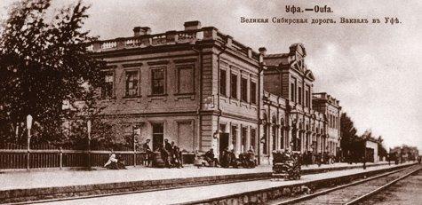J_d_vokz «Уфа» железнодорожный вокзал - Уфа от А до Я Башкирия Уфа от А до Я