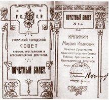 K-Kalinina-bilet2 Калинина улица - Уфа от А до Я Уфа от А до Я