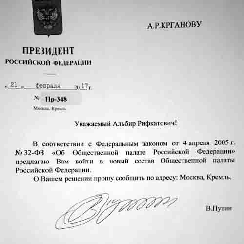 1 Муфтий Альбир Крганов получил личное приглашение Путина Ислам в России