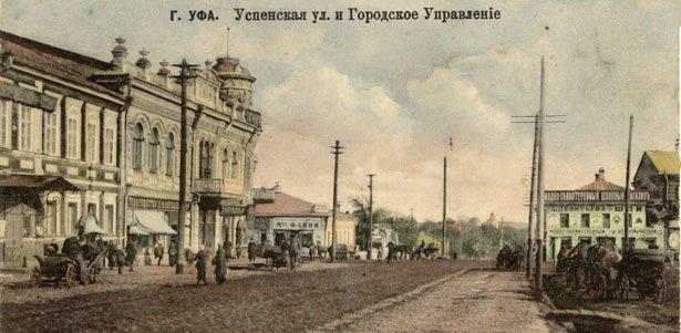 14141422-1 Городская дума - Уфа от А до Я История и краеведение Уфа от А до Я