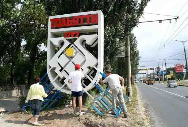 222344 Герб города Тольятти Люди, факты, мнения Самарская область