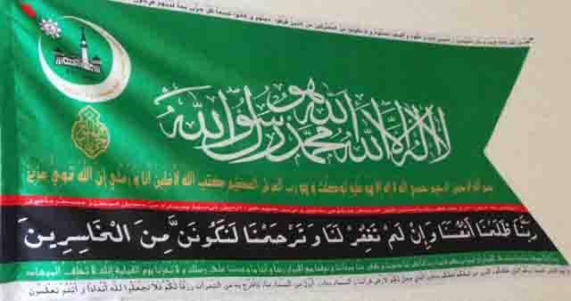 24424 Что означают символы и надписи на флаге уфимского ЦДУМ? Башкирия Ислам