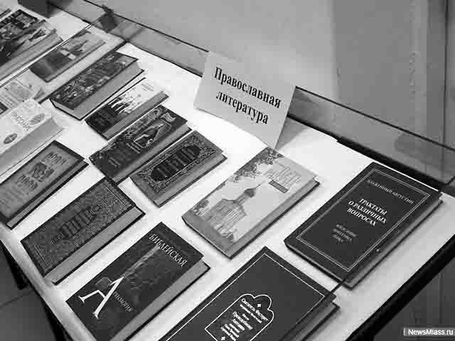 27 День православной книги в Миассе Челябинской области Православие Челябинская область