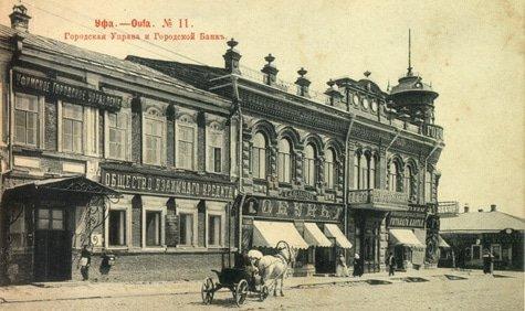 425626-1 Городская дума - Уфа от А до Я История и краеведение Уфа от А до Я