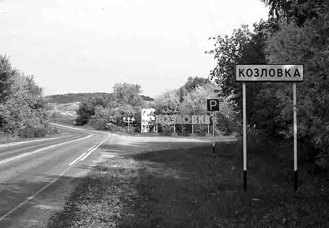 44444444 Город Козловка в Чувашии Посреди РУ Чувашия