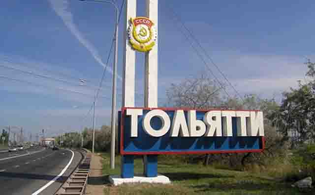 4444452352 Герб города Тольятти Люди, факты, мнения Самарская область