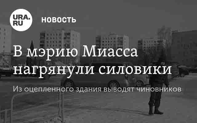 5747678 В мэрии Миасса прошли обыски и выемка документов Люди, факты, мнения Челябинская область
