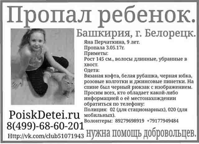 3235265 Белорецк прощается с замученной девочкой Башкирия Люди, факты, мнения