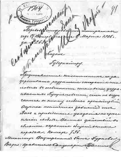 567 Голод в Казанской губернии История и краеведение Татарстан