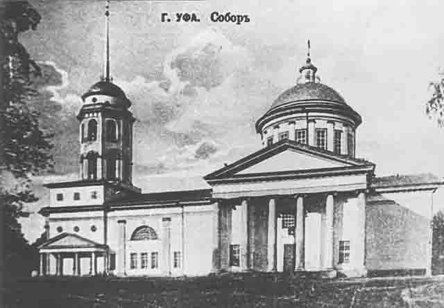 e02-1004-2 Воскресенский кафедральный собор- Уфа от А до Я Православие Уфа от А до Я