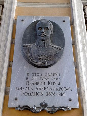 456 Великий князь Михаил Романов, убитый в Перми, опять напомнил о себе История и краеведение Пермский край